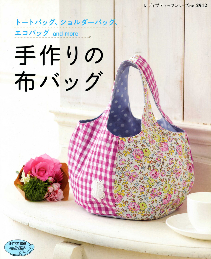 handmade-japanese-cloth-bag