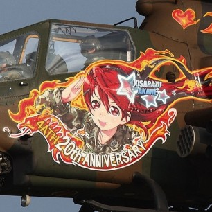Kawaii-JGSDF-Helicopter-3