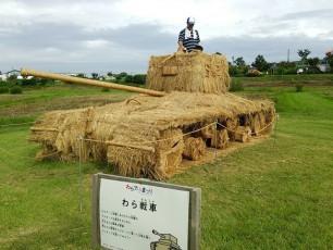 Japans-Straw-Beasts-Tank