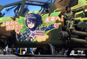 Kawaii-JGSDF-Helicopter-5
