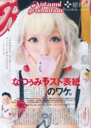 Ranzuki November 2013 Issue