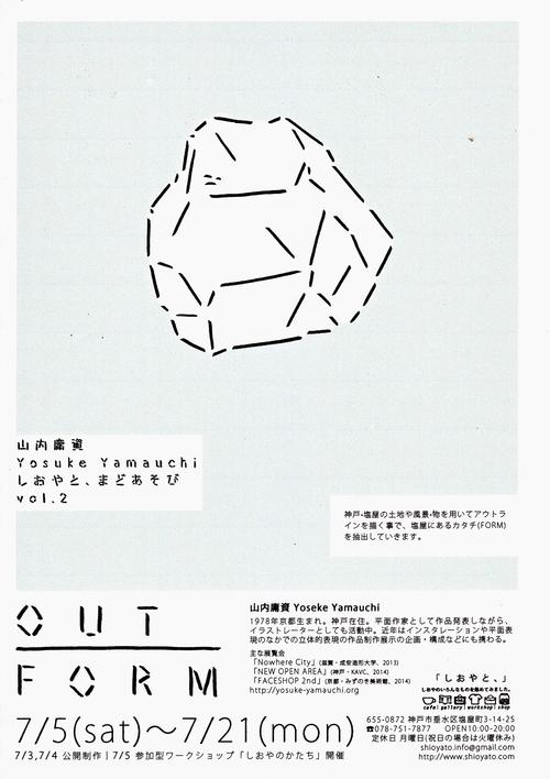 gurafiku__Japanese_Exhibition_Flyer_Out_Form