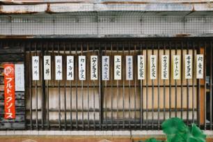 Japanese Doorway