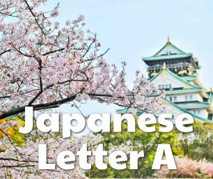Japanese Letter A
