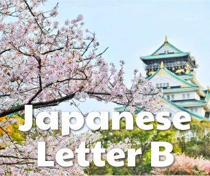 Japanese Letter B
