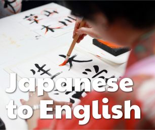 Japanese to English