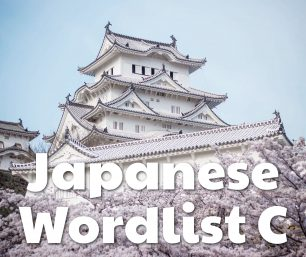 Japanese Word List · C