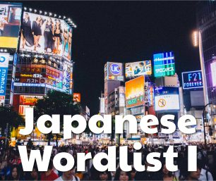 Japanese Word List · I