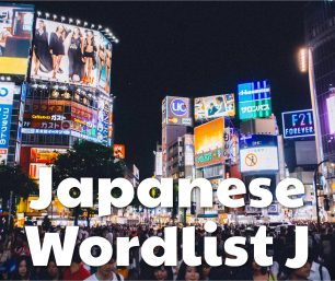 Japanese Word List · J
