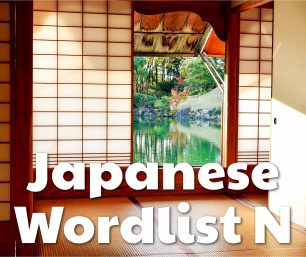 Japanese Word List · N