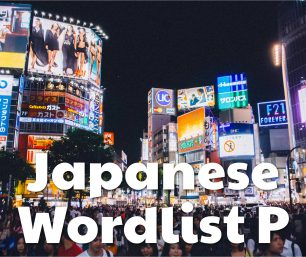 Japanese Word List · P