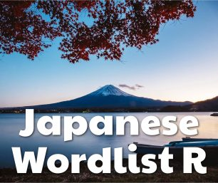 Japanese Word List · R