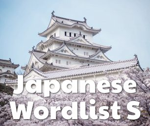 Japanese Word List · S