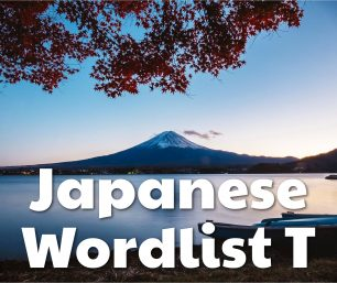 Japanese Word List · T