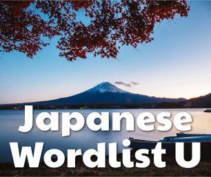 Japanese Word List · U